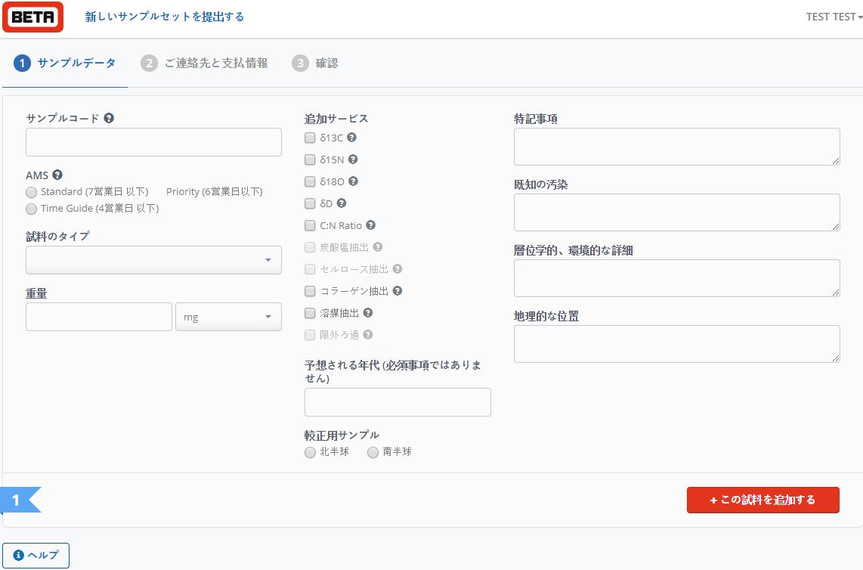 Beta Analytic Guide Japanese 1